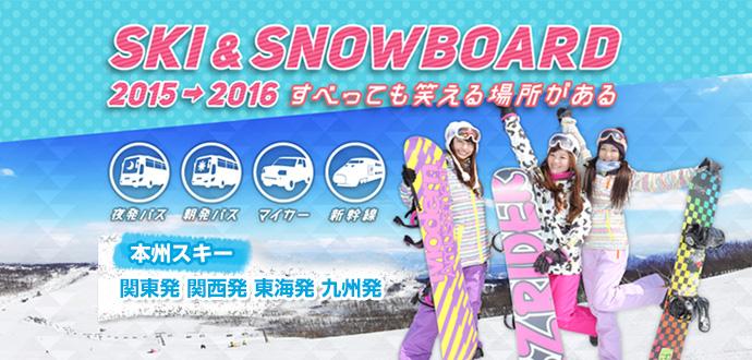 slide_ski_kanto_2015.jpg