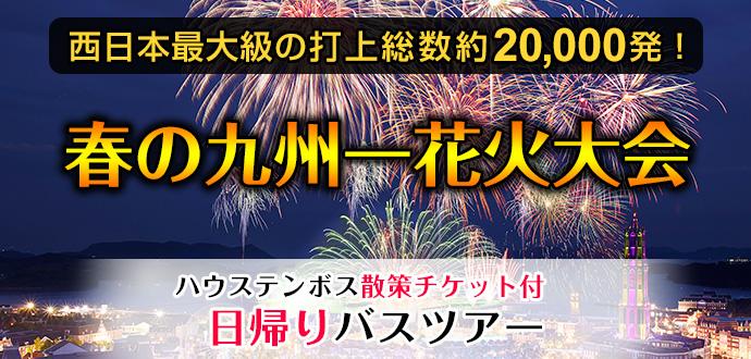 slide_kyushu74.jpg
