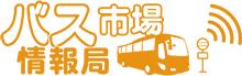 バスツアー情報ブログ|バス市場情報局