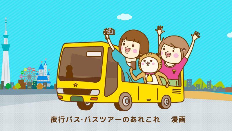 漫画 バスメインイメージ