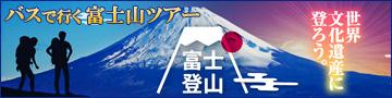 富登山ツアー