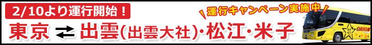 東京⇔出雲松江米子便運行開始