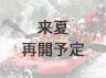 /upload_images/fair_kouyou.jpg