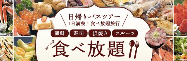 sp_slide_gourmet.jpg