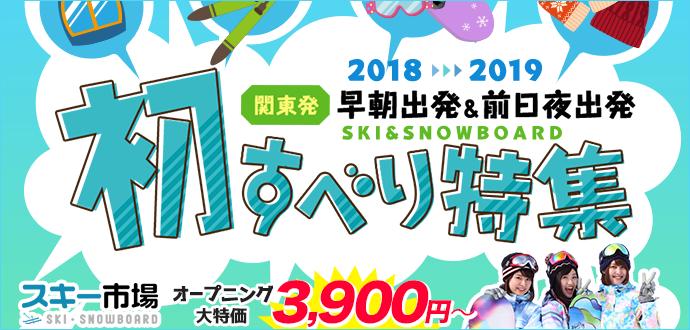 slide_hatsusuberi2018.png