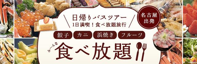 sp_slide_gourmet_tokai.jpg