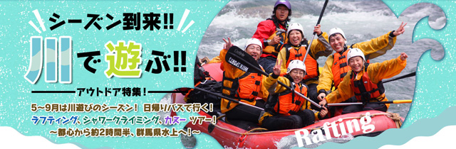 sp_slide_rafting.jpg