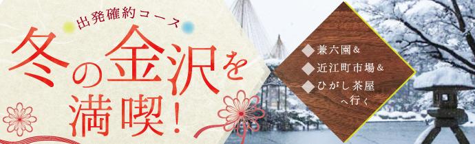 sp_slide_kanazawa.jpg