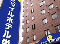 スマイルホテル巣鴨