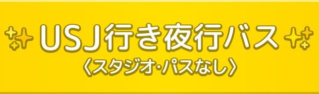 USJ行き夜行バス<スタジオ・パスなし>