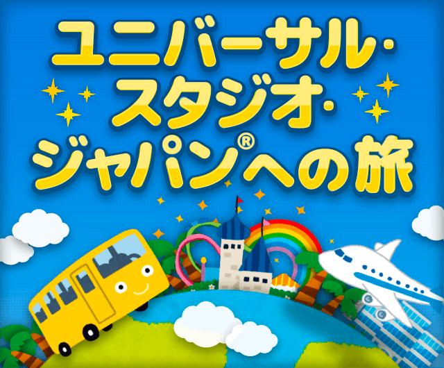 ユニバーサル・スタジオ・ジャパンの旅
