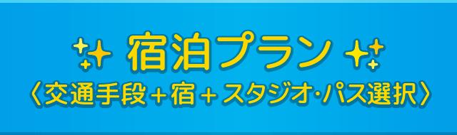 宿泊バスプラン<交通手段+宿+スタジオ・パス選択>