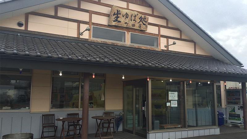 ゆば 町田屋