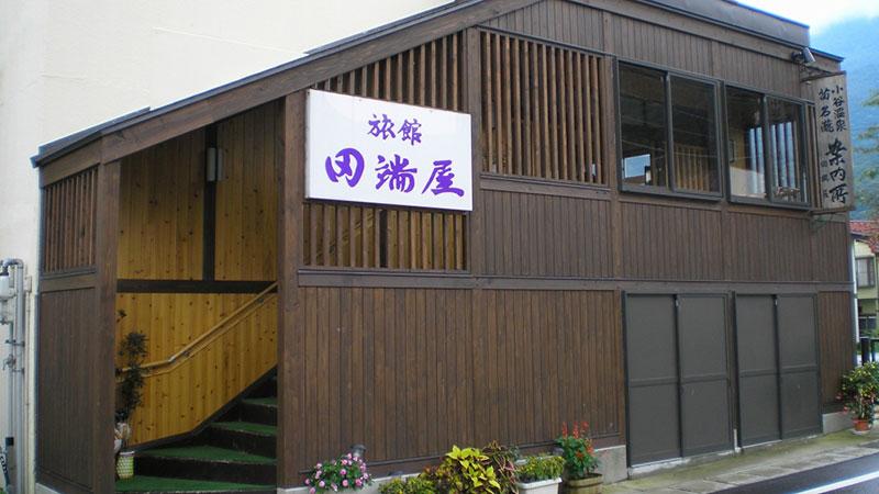 記事90 旅館 田端屋