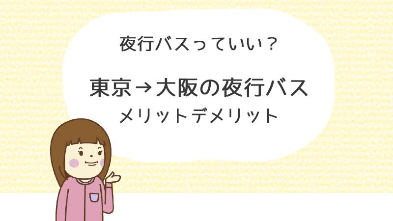 夜行バスっていい? 東京→大阪間の夜行バスメリット・デメリットは