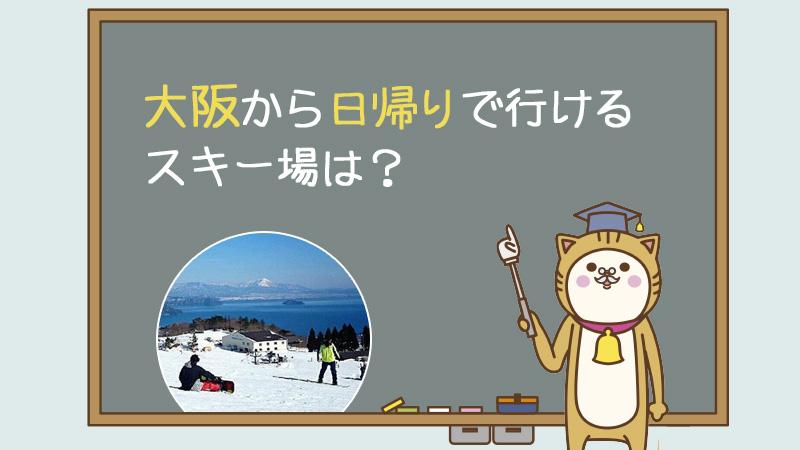 大阪から日帰りで行けるスキー場は?