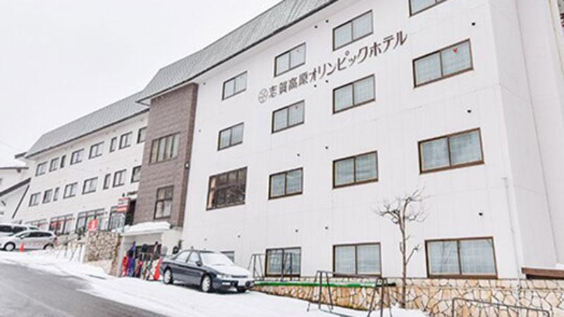 記事87 志賀高原オリンピックホテル