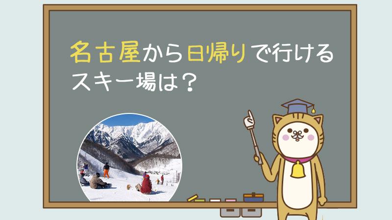 名古屋から日帰りで行けるスキー場は?