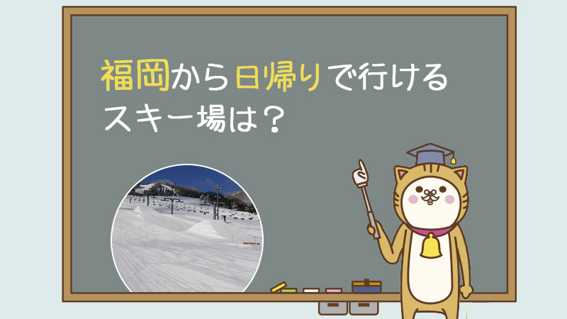 福岡から日帰りで行けるスキー場は?