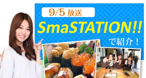info_sumasute.jpg