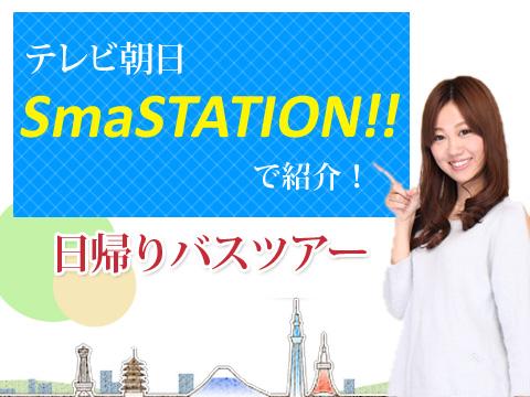 smastation-1.jpg