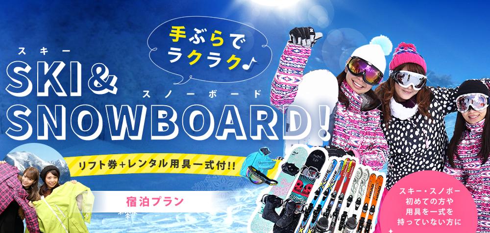 ウェア レンタル スキー スキー・スノーボードを格安でレンタル