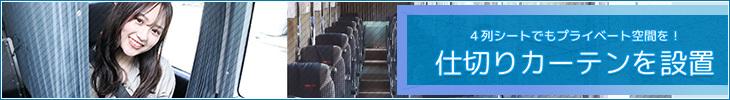 4列シートカーテン設置
